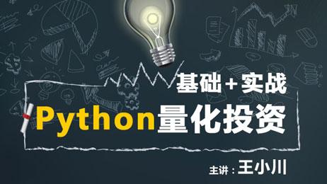 Python量化投资基础+实战_2018年10月北京现场班