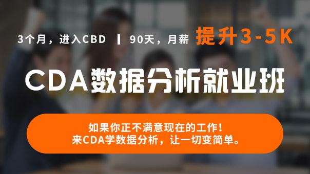 CDA数据分析就业班4月21日开课