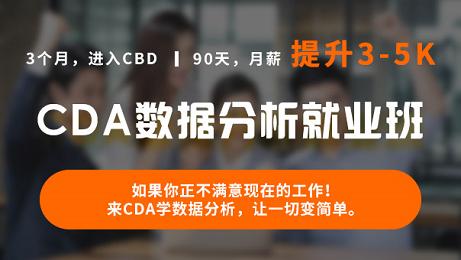 CDA数据分析就业班_系统学习拿高薪