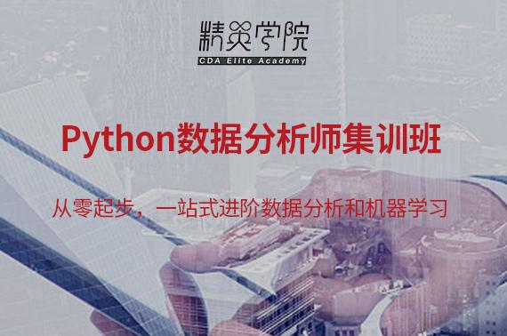 Python数据分析师集训班,相约7月