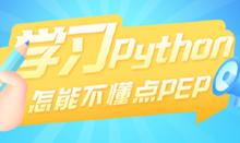 学习python,怎能不懂点PEP呢?